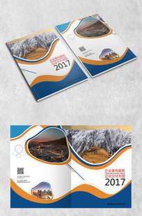 蓝橙企业画册封面