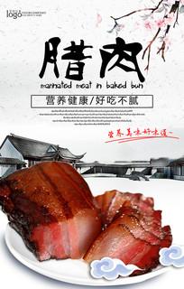 腊肉促销海报设计