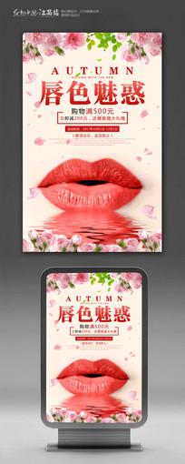 魅力红色唇彩口红海报