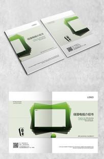 绿色环保创意封面