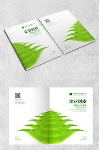 绿色麦穗画册封面