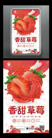 美味水果香甜新鲜草莓果汁海报