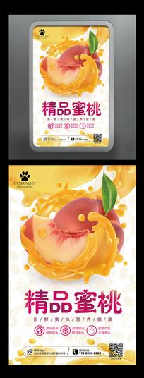美味水果香甜新鲜蜜桃果汁海报