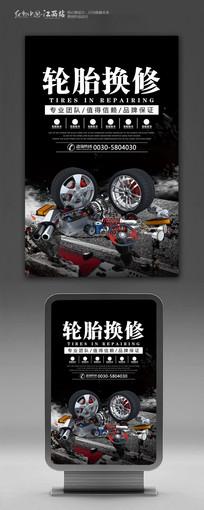 汽车轮胎换修宣传海报