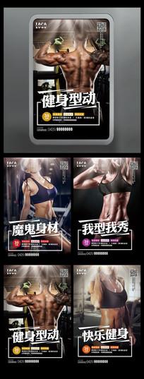 全套现代简约健身房宣传海报