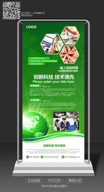 商务绿色环保企业活动易拉宝