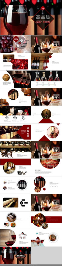 奢华红酒葡萄酒PPT模板
