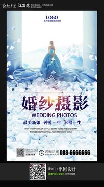 时尚大气婚纱摄影宣传海报