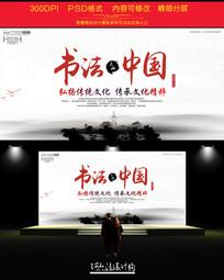 书法中国弘扬传统文化