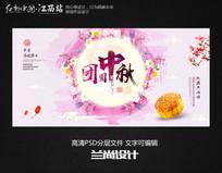 水彩中秋节月饼促销海报设计