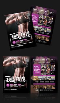 现代简约健身房促销健身宣传单