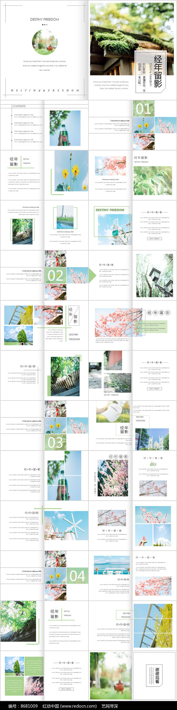 小清新杂志风画册PPT模板图片