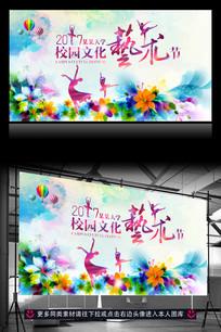 校园文化艺术节晚会背景