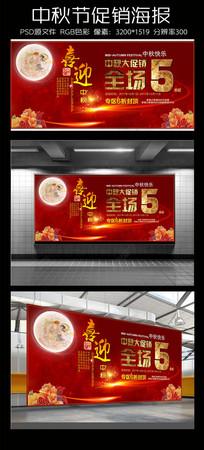 喜迎中秋节促销海报