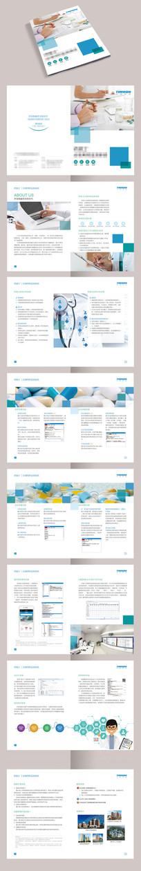 医药系统宣传画册蓝色版