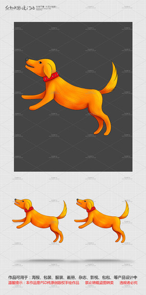 原创手绘卡通跳跃狗设计