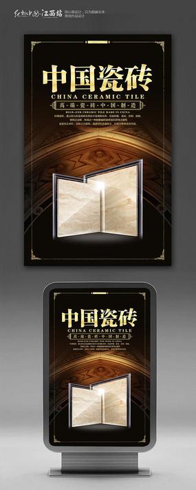 中国地板瓷砖广告海报