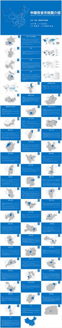 中国地图矢量动态PPT