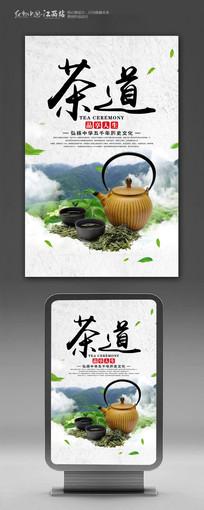 中国文化茶道海报设计