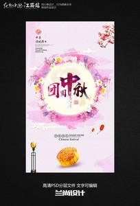 中秋节团圆中国风海报设计