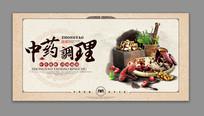 中医文化中药调理养生展板