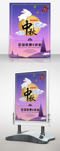 紫色大气中秋商城月亮促销海报