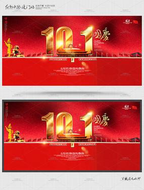 10.1国庆节海报设计模板