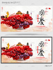 彩墨风国庆节海报模板