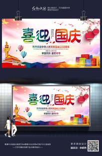 炫彩时尚喜迎国庆节节日海报