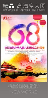 创意国庆节海报设计PSD下载