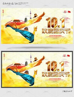 创意欢度国庆节海报设计模板