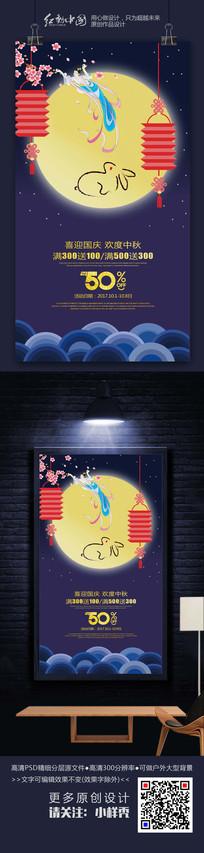 创意手绘精品中秋节节日海报