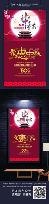 创意手绘聚惠中秋节日气氛海报