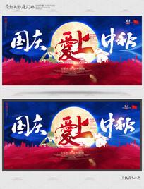 国庆爱上中秋海报设计模板