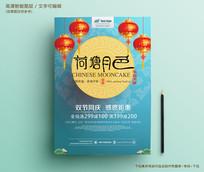荷塘月色中秋促销活动宣传海报
