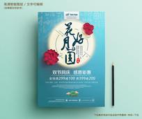 花好月圆中秋促销活动宣传海报