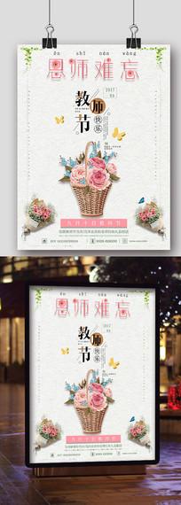 花篮教师节宣传展板海报