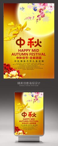简约中秋节促销海报设计