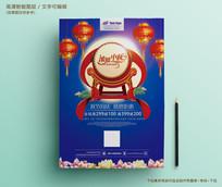 浓情中秋促销活动宣传海报