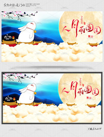 人月两团圆中秋节海报