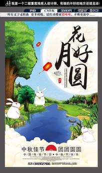 唯美中秋中秋节宣传海报设计