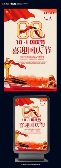 喜迎国庆海报