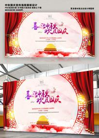 喜迎中秋欢度国庆宣传海报设计