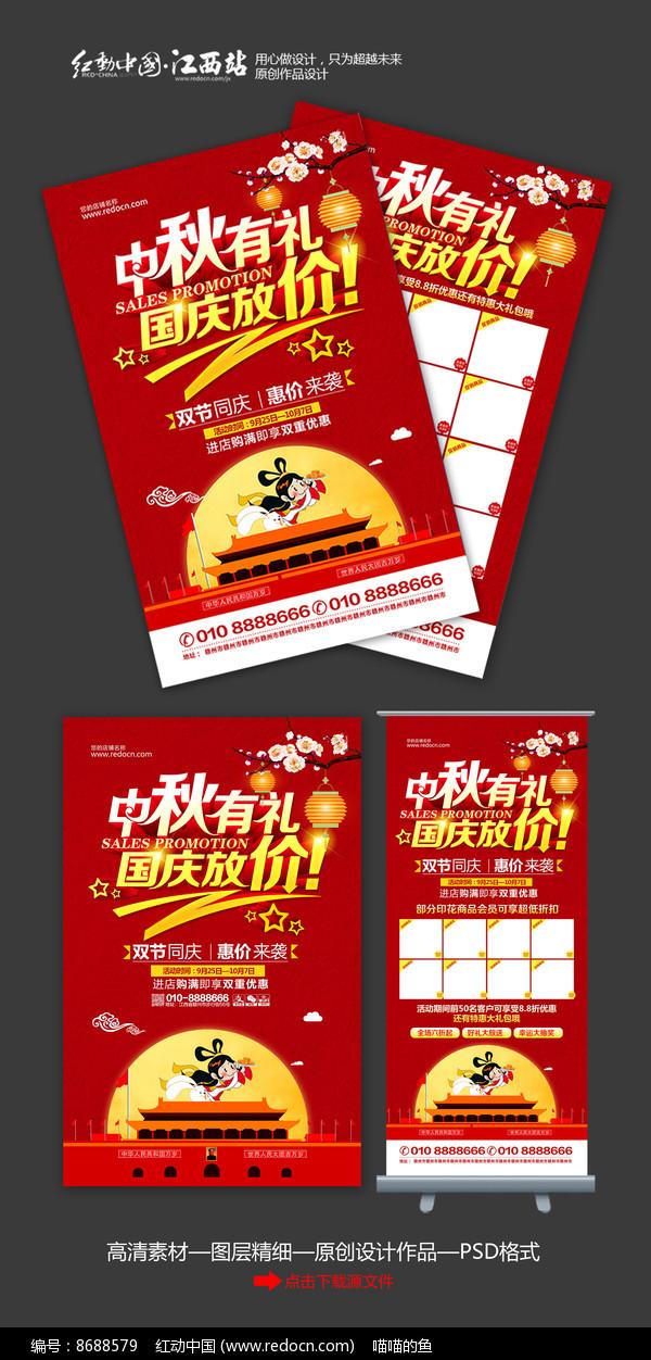 整套中秋国庆促销宣传单模板图片
