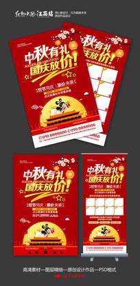 整套中秋国庆促销宣传单模板