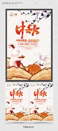中国风中秋海报设计模板 PSD