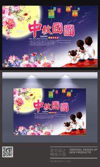 中秋节一家团圆海报设计