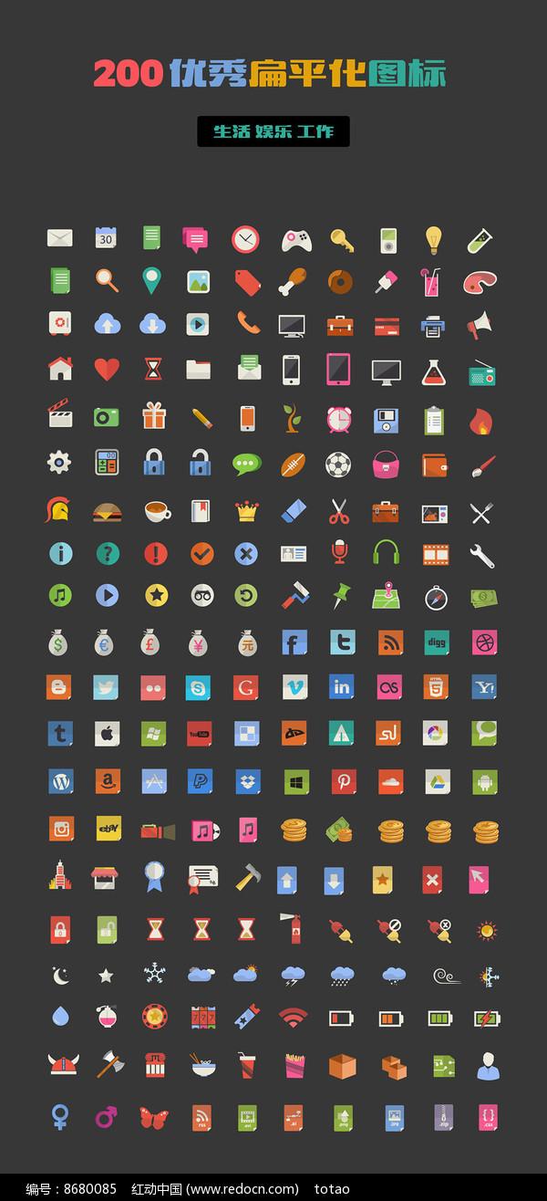 200个扁平生活图标图片