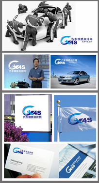 CXS4汽修网站标志