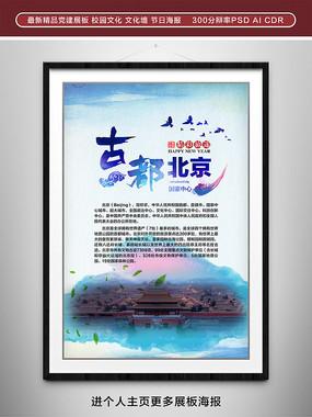 北京旅游宣传海报 PSD